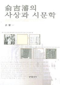 유길준의 사상과 시문학
