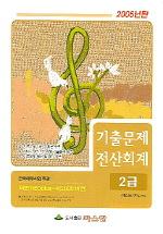 전산회계 2급 기출문제 (2005)