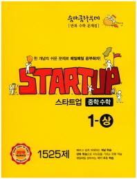 숨마쿰라우데 스타트업 중학 수학 1(상) 1525제(2021)