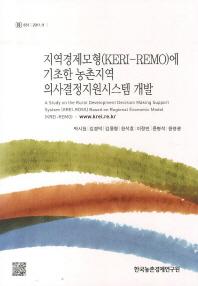 지역경제모형(KERI REMO)에 기초한 농촌지역 의사결정지원시스템 개발