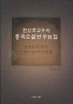 전인초교수의 중국소설연구논집