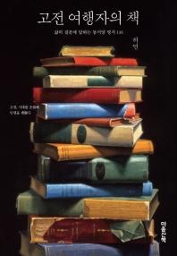 고전 여행자의 책