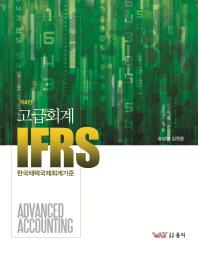 고급회계 IFRS(한국채택국제회계기준)