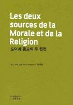 도덕과 종교의 두 원천