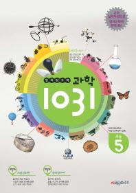 과학1031: 초등 5(창의탐구력)