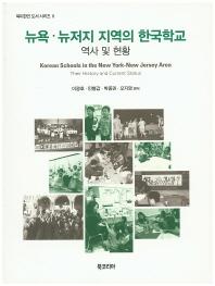 뉴욕 뉴저지 지역의 한국학교
