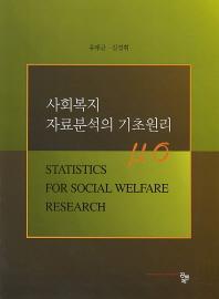 사회복지 자료분석의 기초원리
