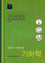 스깨치북 기하학(도형의 아름다움)(청소년교양필독서)