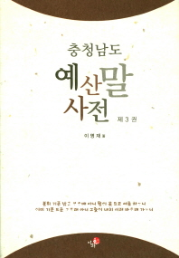 충청남도 예산말 사전. 3