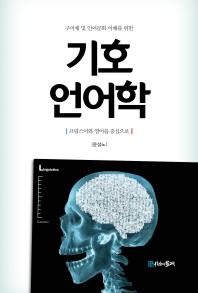 구어체 및 언어문화 이해를 위한 기호 언어학