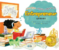 내가 먼저 시작하는 사업가의 꿈 앙트레프레너(Entrepreneur)