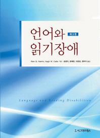 언어와 읽기장애
