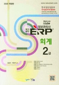 국가공인 ERP 정보관리사 회계 2급(2020)