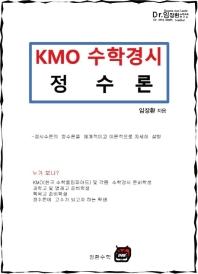 KMO 수학경시 정수론