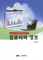 EXCEL 2010을 중심으로 한 컴퓨터와 정보