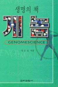 생명의 책 게놈