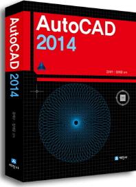 AutoCAD(오토캐드)(2014)