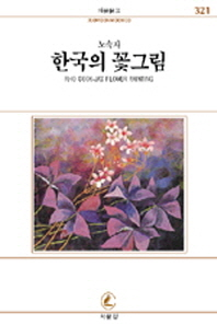 한국의 꽃그림(서문문고 321)