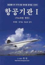 항공기관. 1: 가스터빈 엔진(항공종사자문제집)(2010)