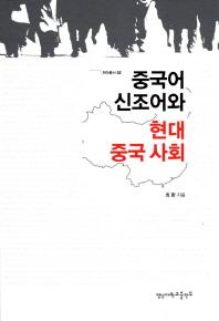 중국어 신조어와 현대 중국 사회