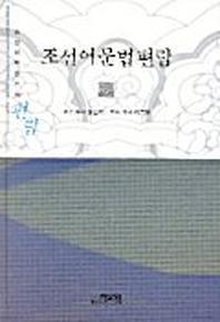 조선어문법편람