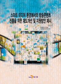 스마트 미디어 환경에서의 방송콘텐츠 진흥을 위한 제도개선 및 지원방안 제시
