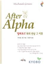 AFTER ALPHA(알파코스와의만남그이후)