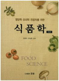 영양학 조리학 전공자를 위한 식품학