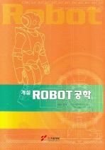 개설 로봇공학