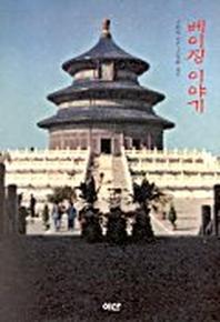 베이징 이야기