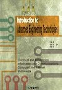 INTRODUCTION TO ADVANCED ENGINEERING TECHNOLOGIES