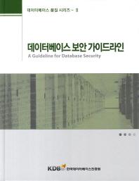 데이터베이스 보안 가이드라인