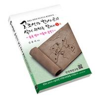 고조선과 한사군의 실제 위치를 찾아서. 1: 중국 역사기록의 증언(1)