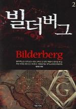 빌더버그 2