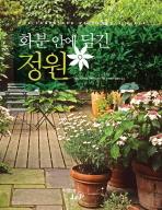 화분 안에 담긴 정원