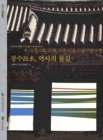 장수 역사의 물길(2010)