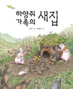 하양쥐 가족의 새집