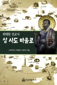 위대한 선교사 성 사도 바울로