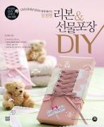 친절한 리본 선물포장 DIY