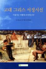 고대 그리스 서정시선