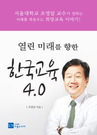 열린 미래를 향한 한국교육 4.0