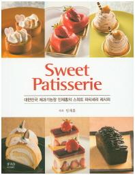 대한민국 제과기능장 인재홍의 스위트 파티세리(Sweet Patisserie) 레시피