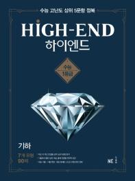 HIGH-END(하이엔드) 고등 기하(2021)