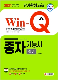 Win-Q 종자기능사 필기 단기완성(2021)