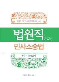 민사소송법 최단기 문제풀이(법원직 9급 공개경쟁채용시험대비)