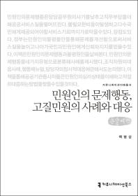 민원인의 문제행동, 고질민원의 사례와 대응(큰글씨책)