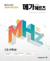 메가스터디 고등 수학(상) 메가헤르츠(2021)