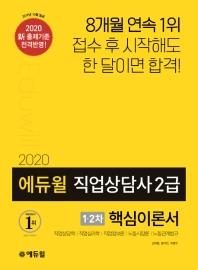 에듀윌 직업상담사 2급 1차 2차 핵심이론서(2020)