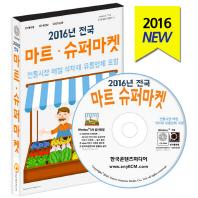 전국 마트 슈퍼마켓(2016)(CD)