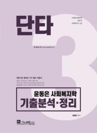 단타 윤동은 사회복지학개론: 기출분석 정리(2020)